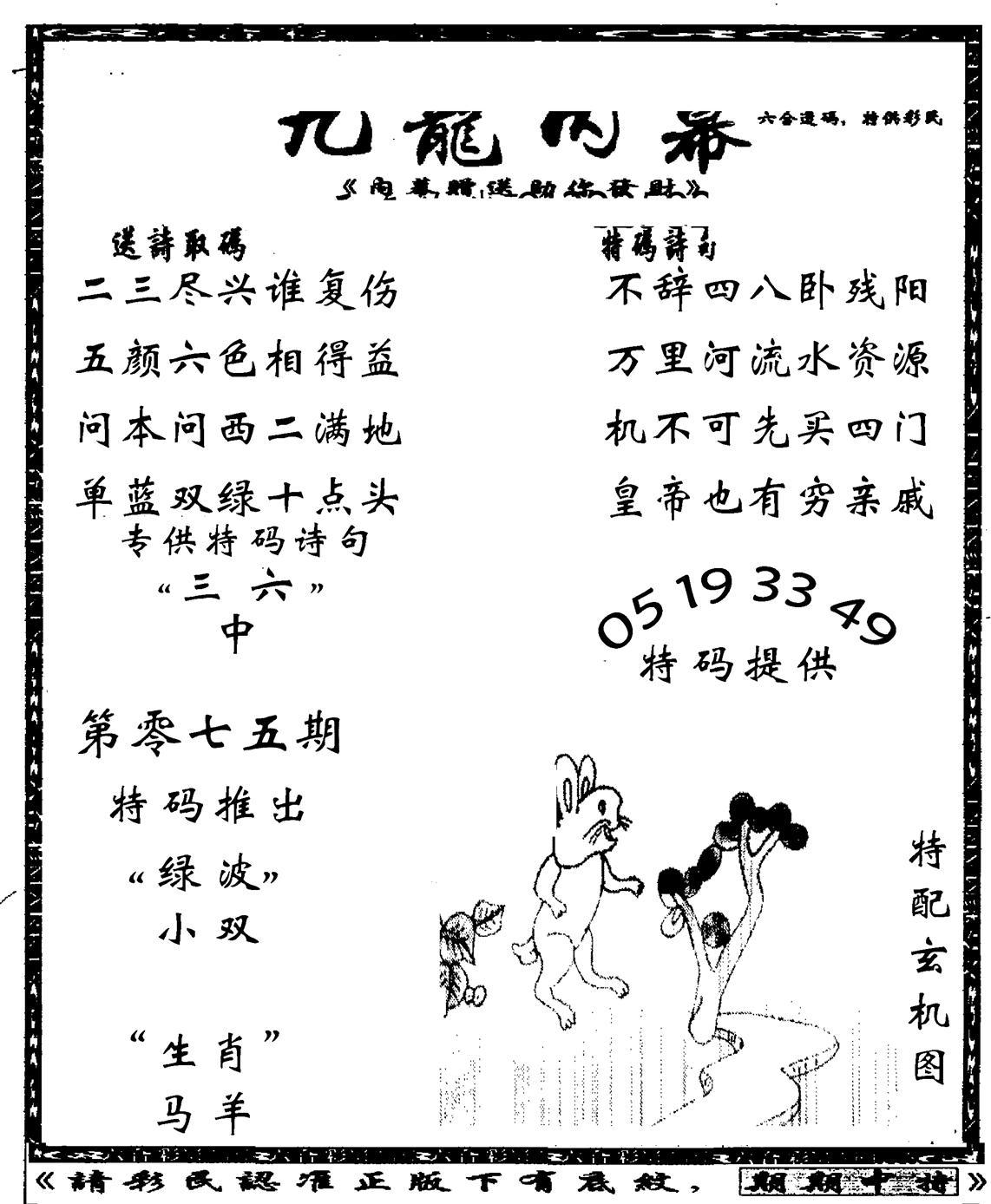 075期老九龙内幕(黑白)