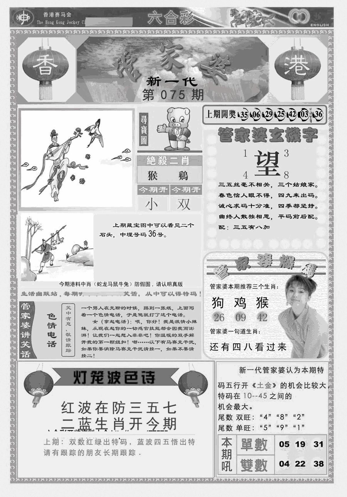 075期新当天报-3(黑白)