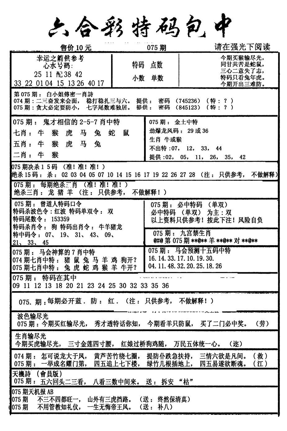075期六合彩特码包中(黑白)