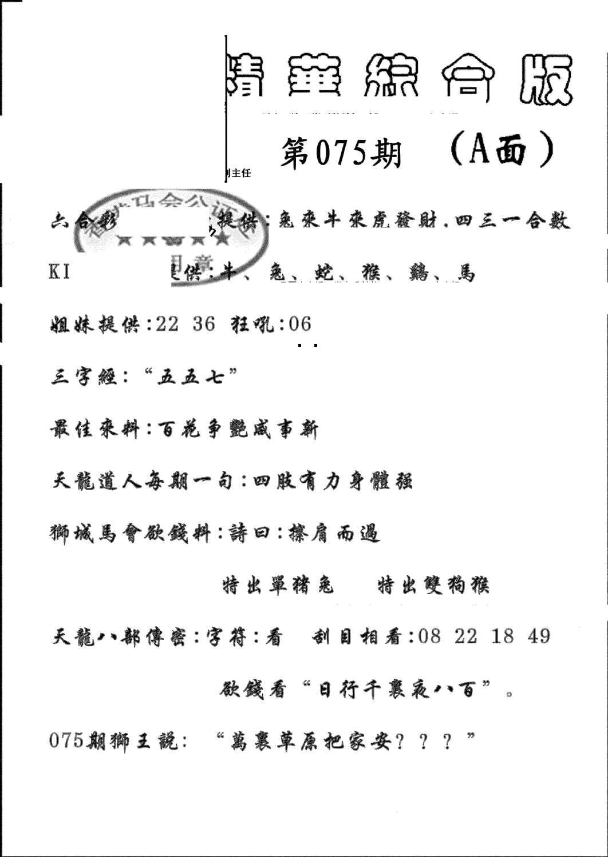 075期精华综合A(黑白)