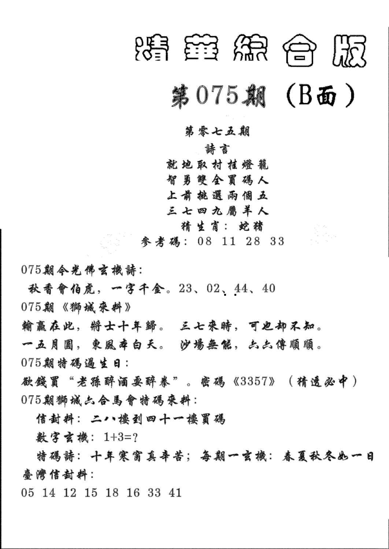 075期精华综合B(黑白)