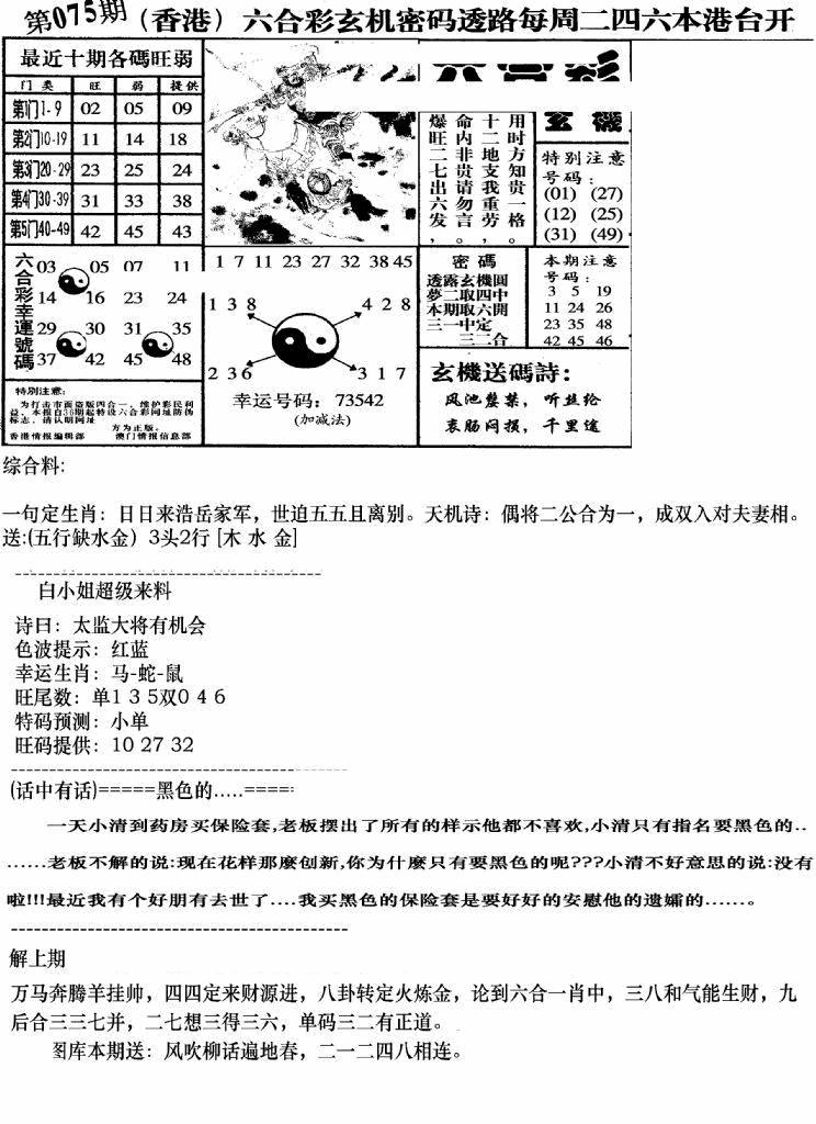 075期钻石玄机B(黑白)