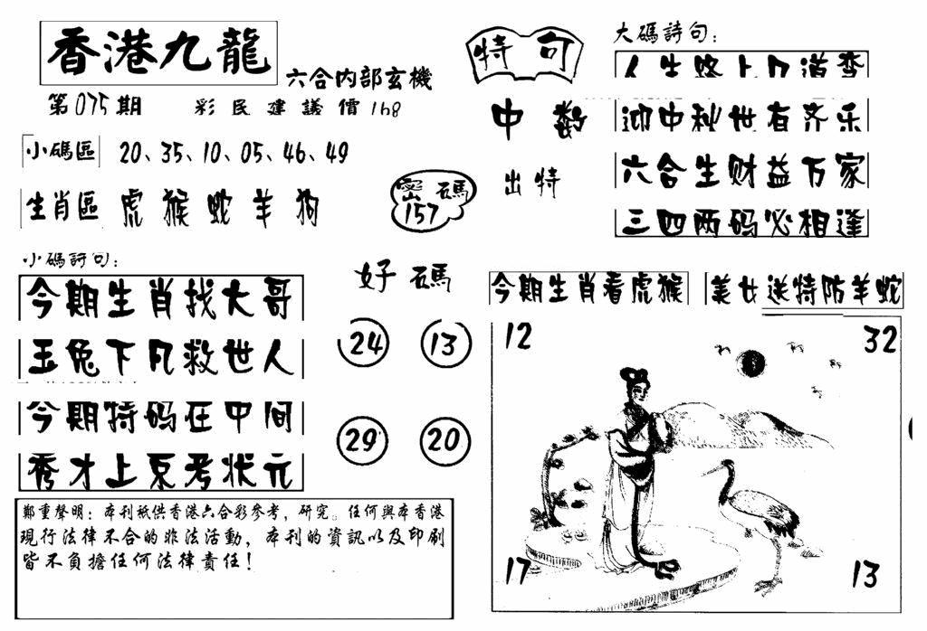 075期香港九龙传真-4(黑白)