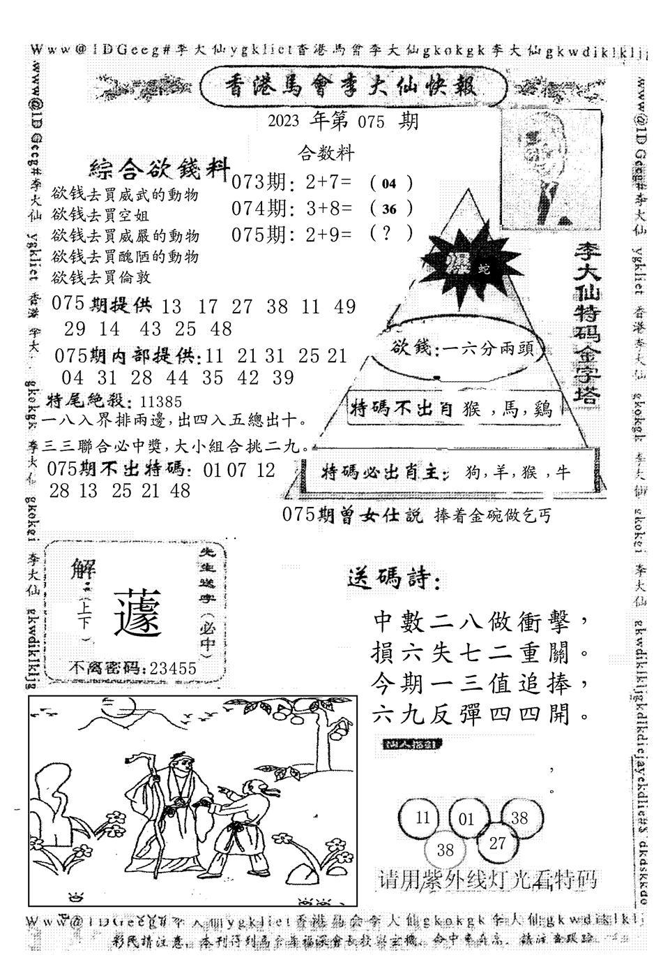 075期另版李大仙快报(黑白)