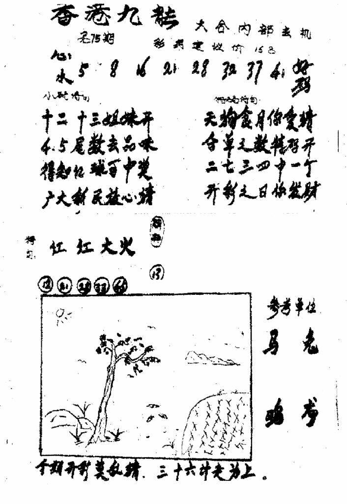 075期香港九龙传真1(手写版)(黑白)
