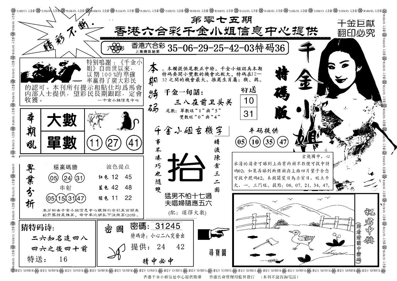 075期千金小姐A(新)(黑白)