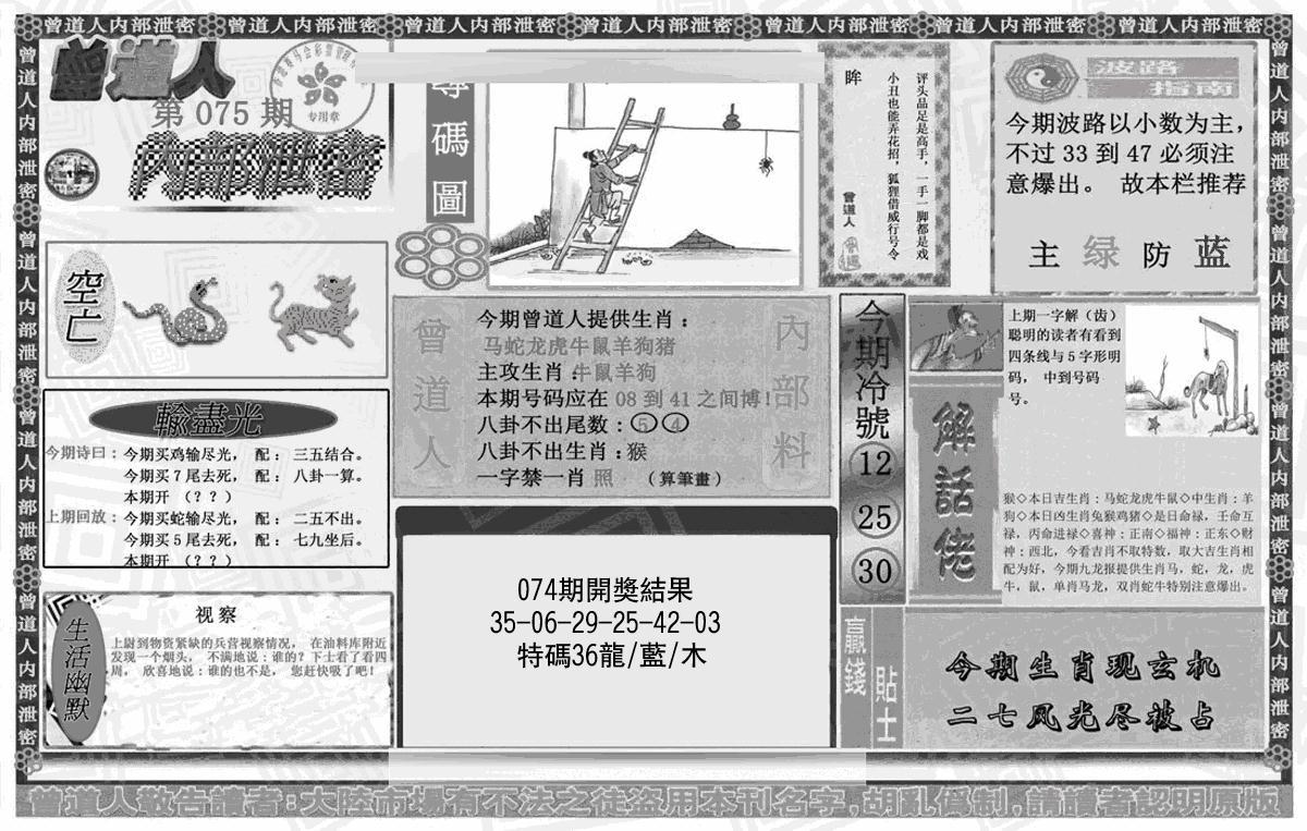 075期曾道人内幕泄密(黑白)