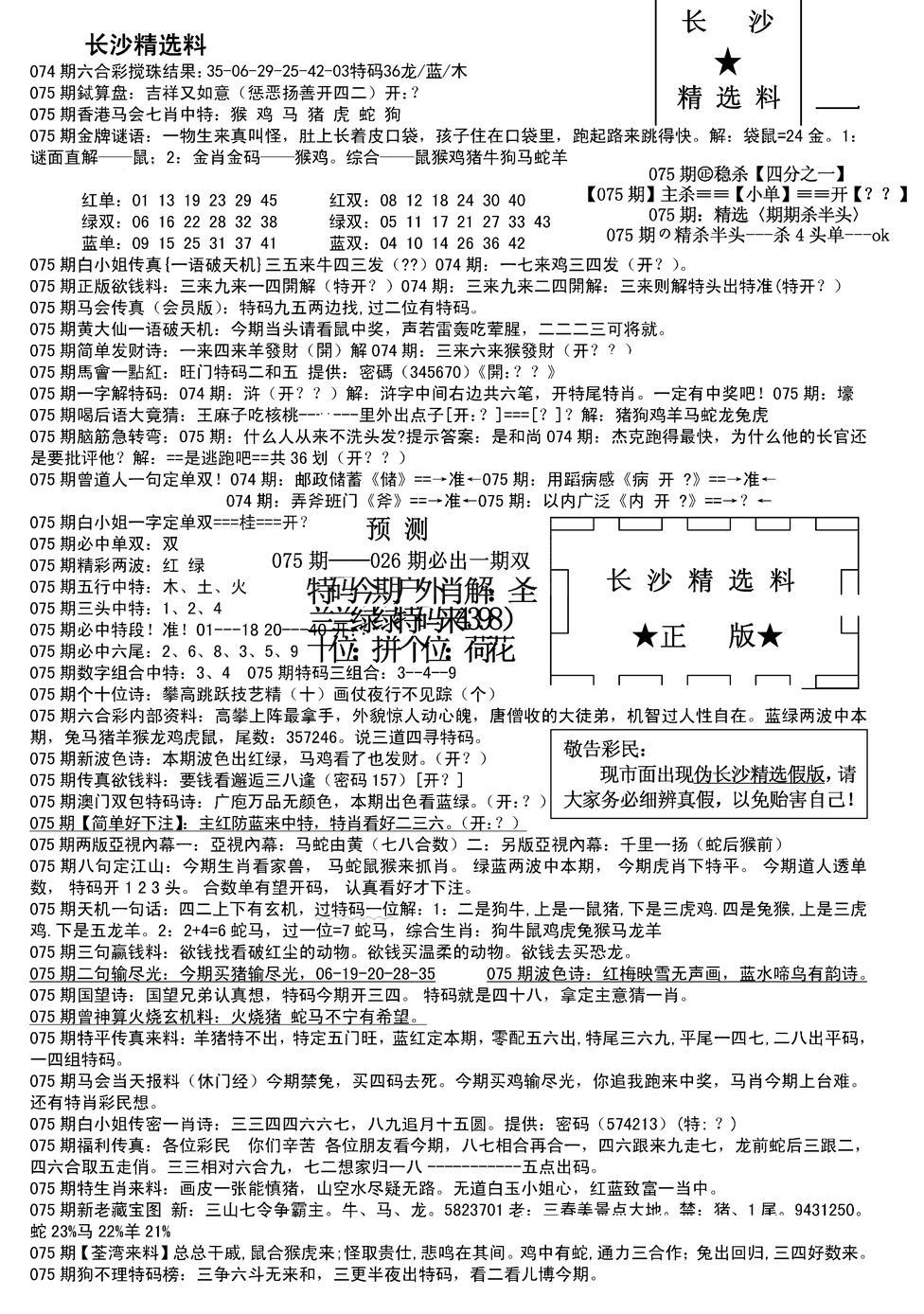 075期长沙精选料A(新)(黑白)