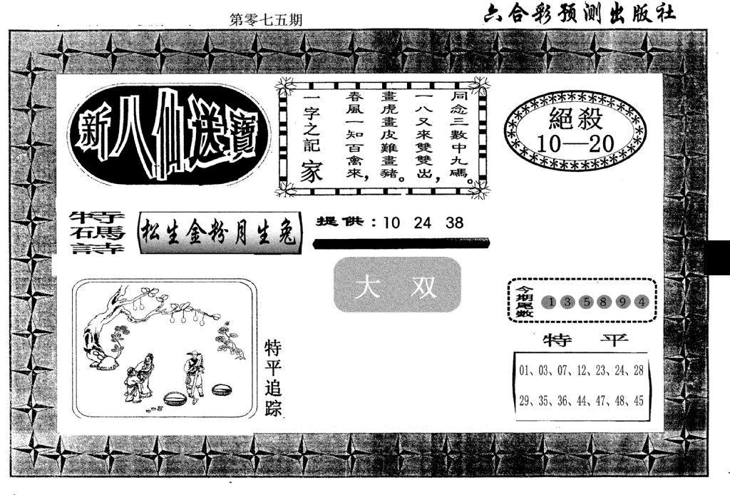 075期新八仙(黑白)