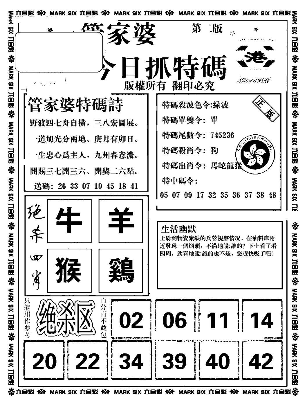 075期管家婆抓特码B(正版)(黑白)