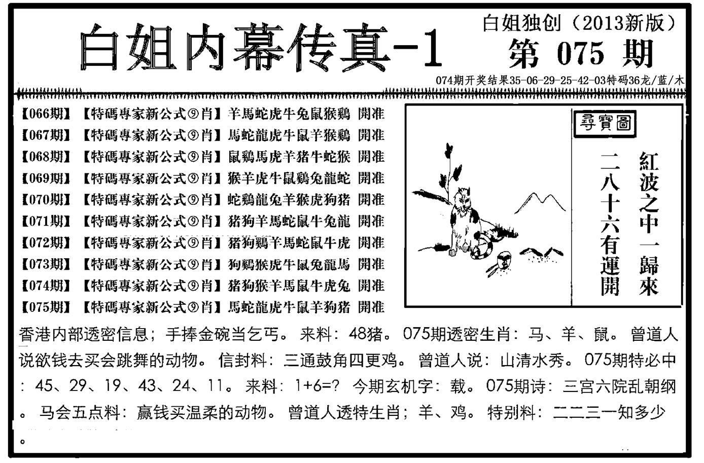 075期白姐内幕传真-1(黑白)