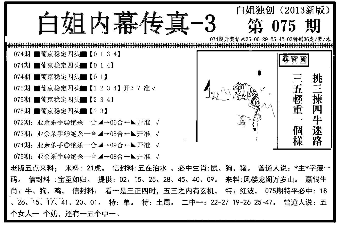 075期白姐内幕传真-3(黑白)