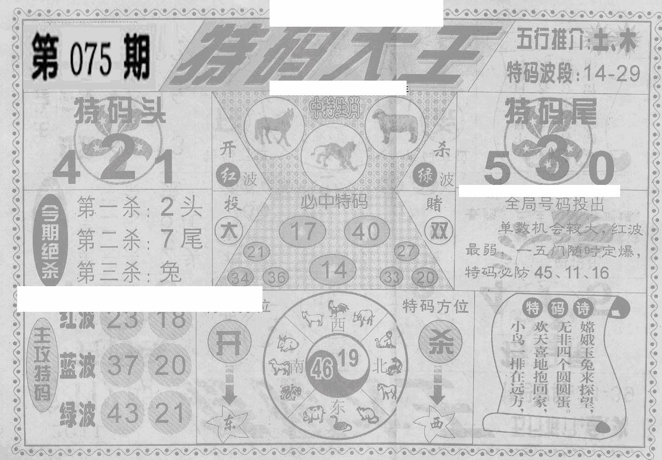 075期特码大王(黑白)