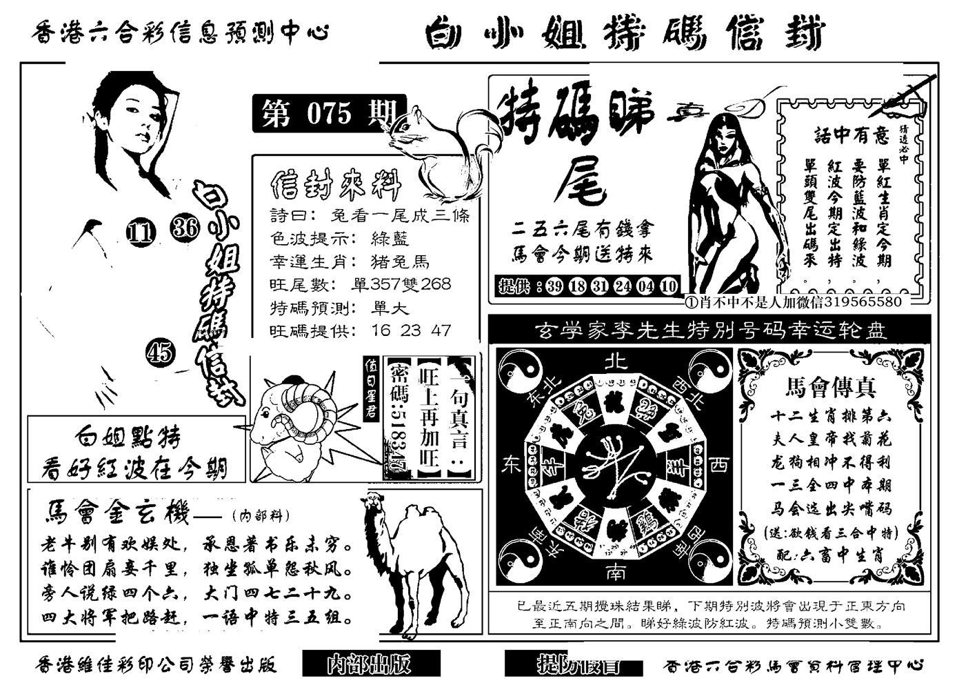 075期白小姐特码信封(新)(黑白)