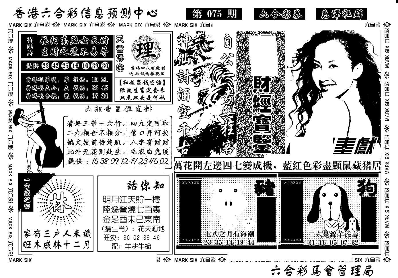 075期诸葛财经宝鉴(新)(黑白)