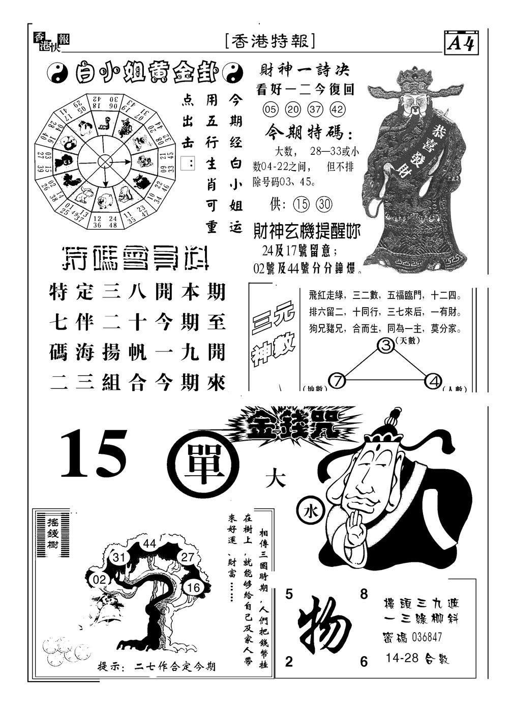 075期香港特报B(黑白)