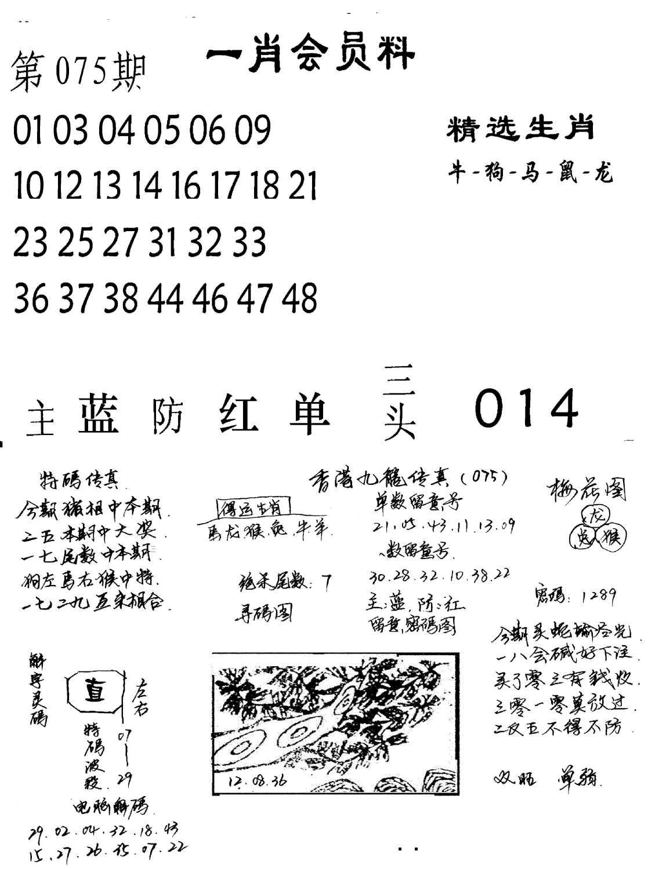 075期一肖会员料(黑白)