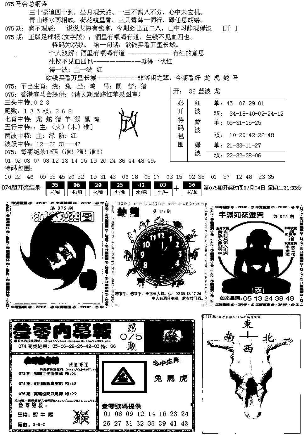 075期五鬼正宗久合儋料B(黑白)