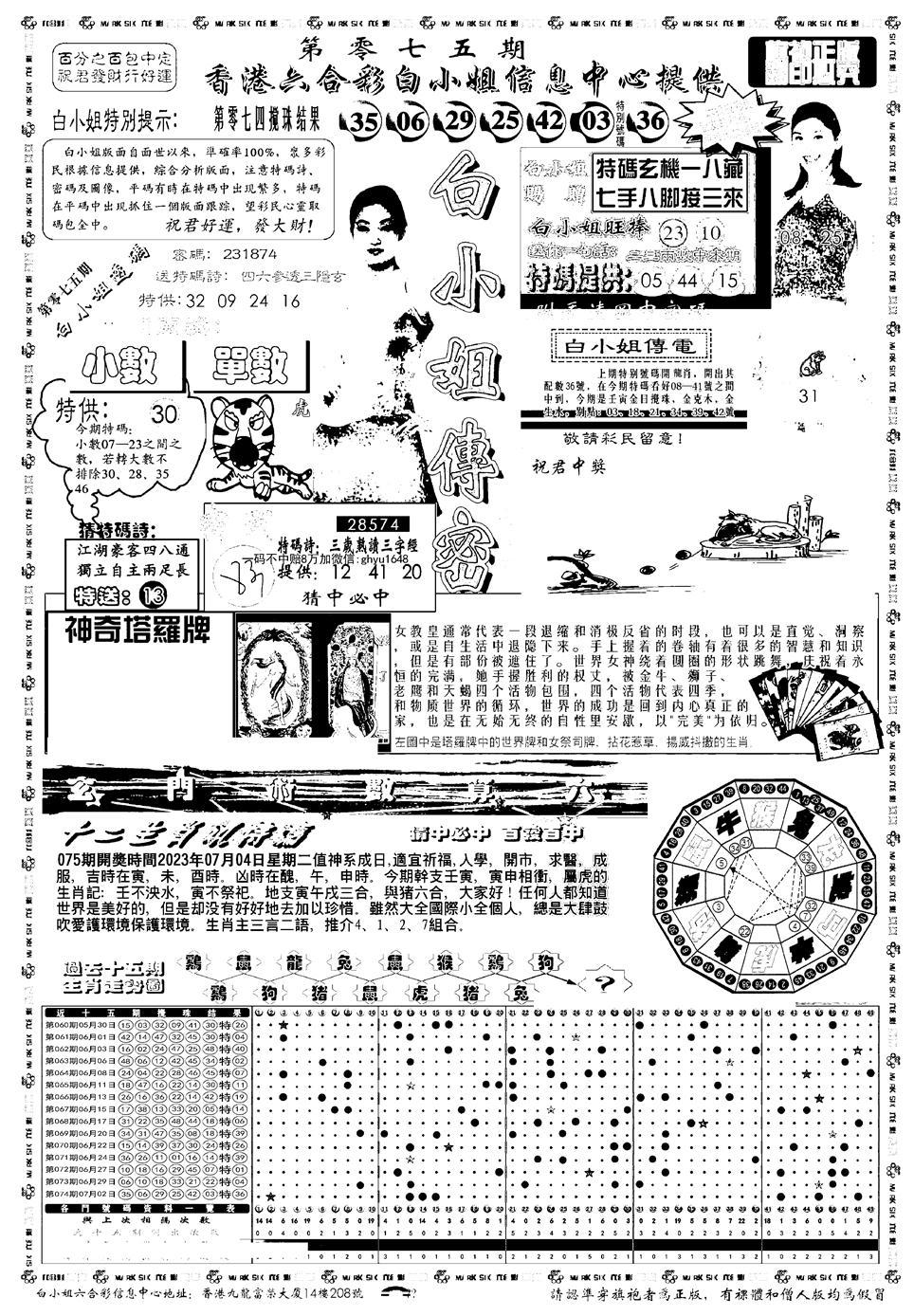 075期新版白小姐祺袍A(黑白)