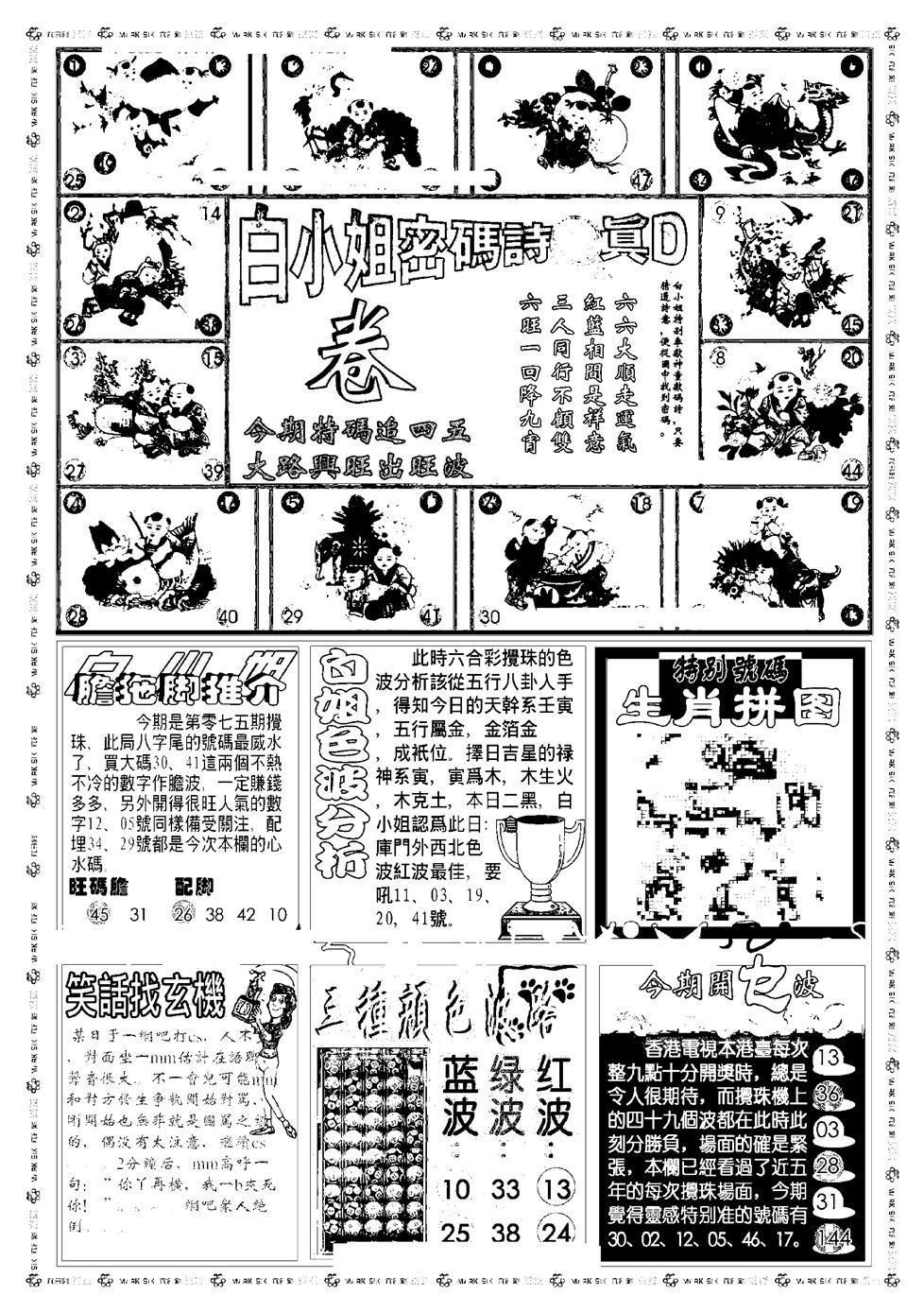 075期新版白小姐祺袍B(黑白)