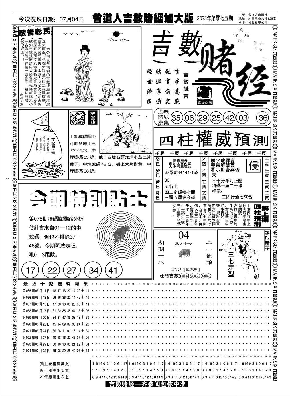 075期大吉数A(黑白)