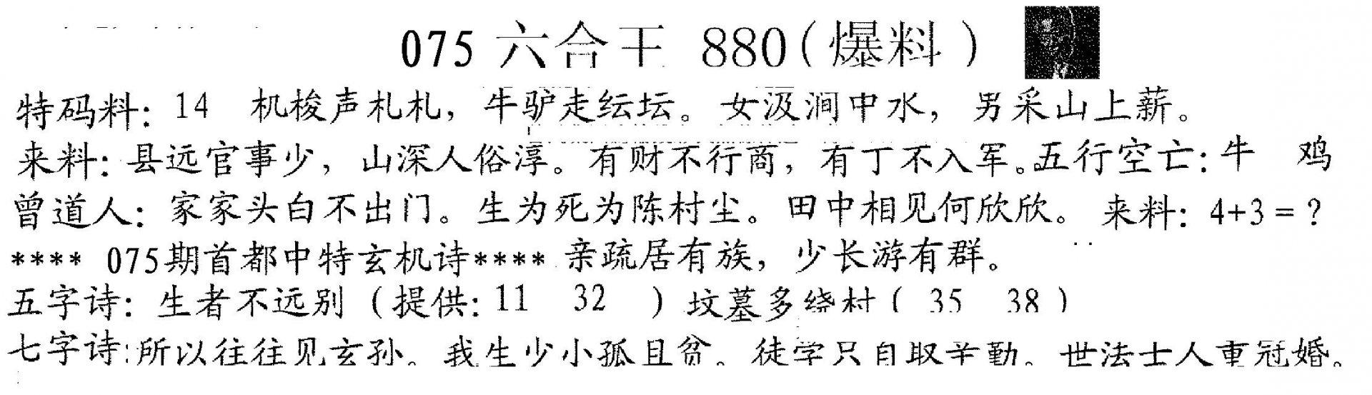 075期880来料(黑白)