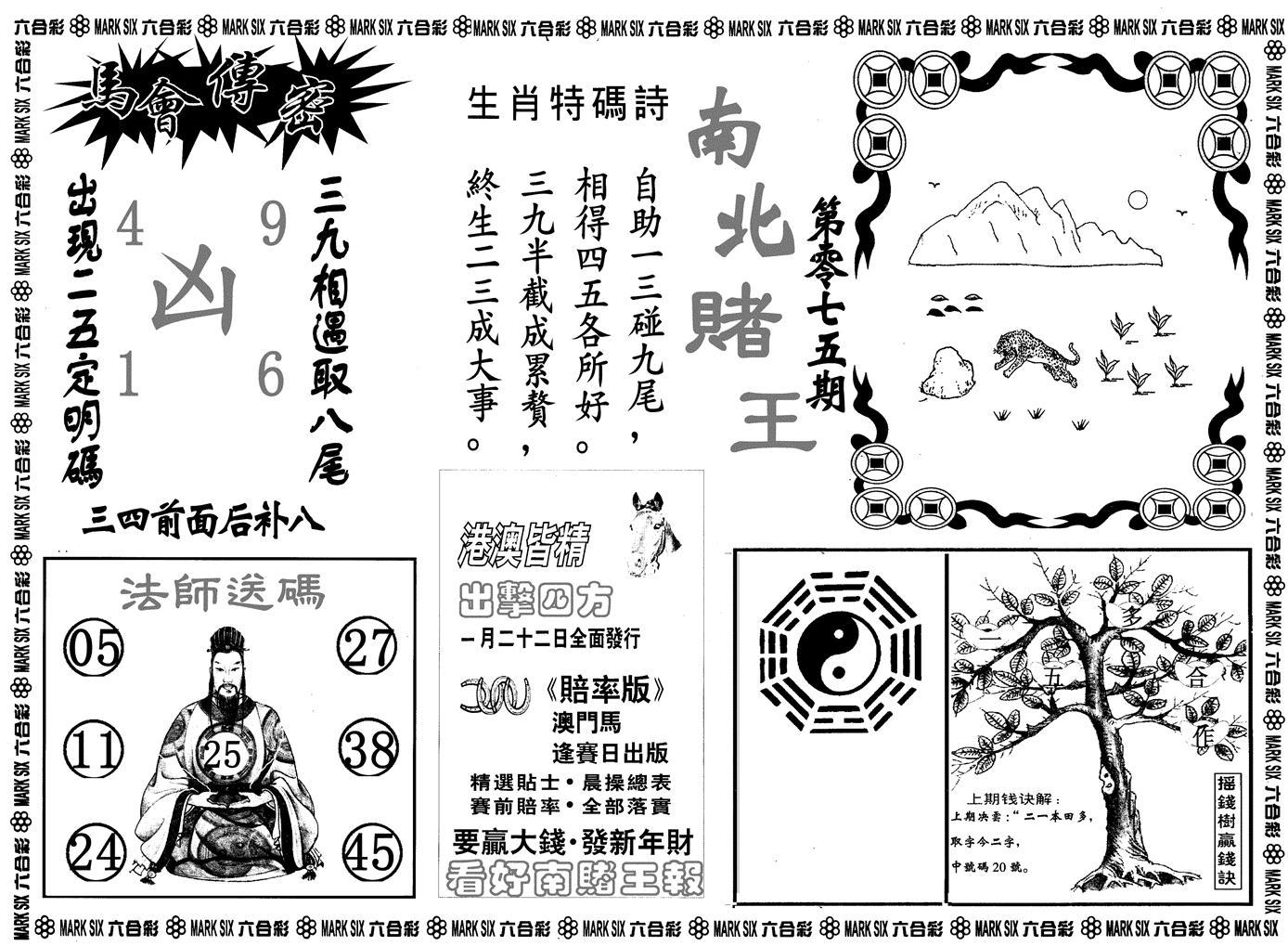 075期南北赌王B(黑白)