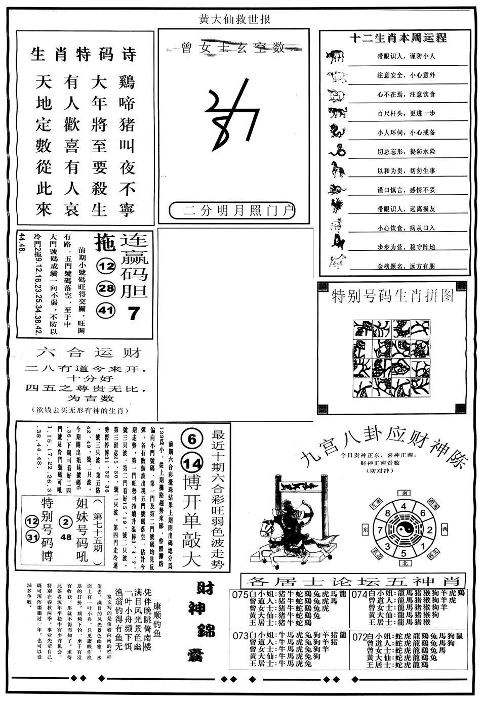 075期另版大救世B(黑白)
