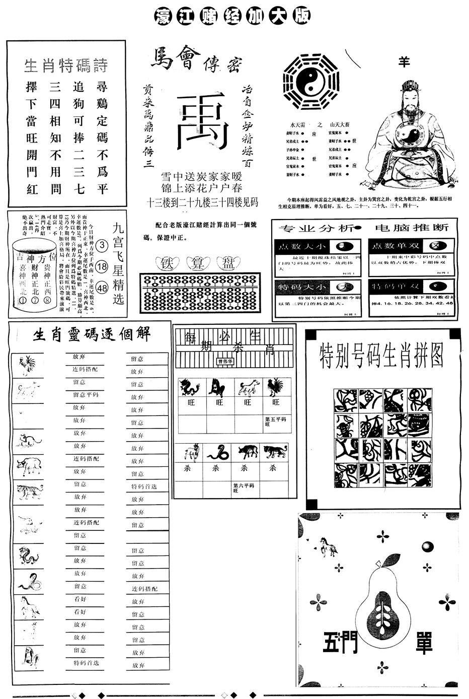 075期另版大濠江B(黑白)
