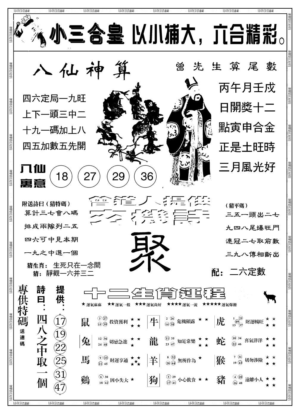 075期另版小三合皇B(黑白)