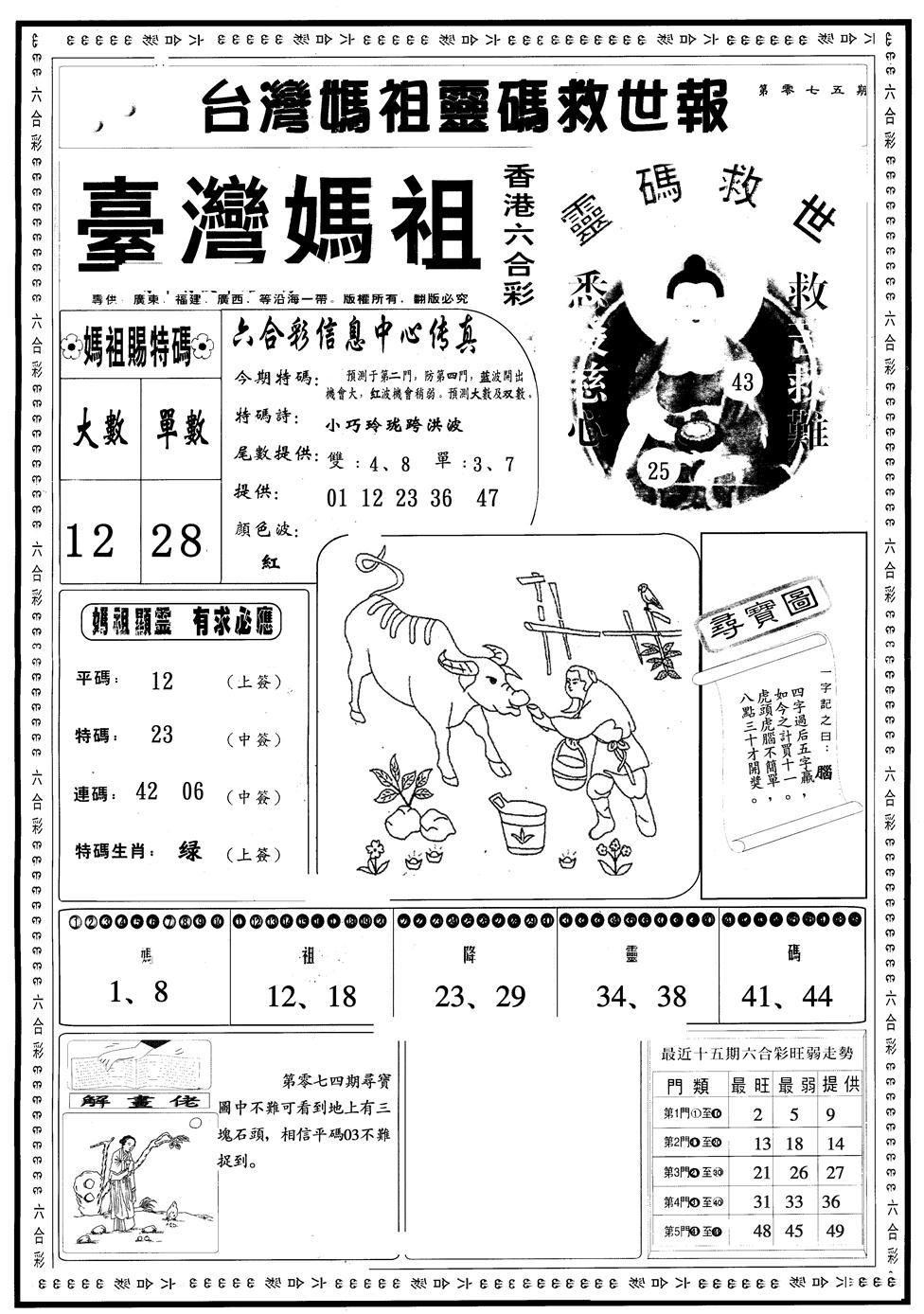 075期另版台湾妈祖A(黑白)