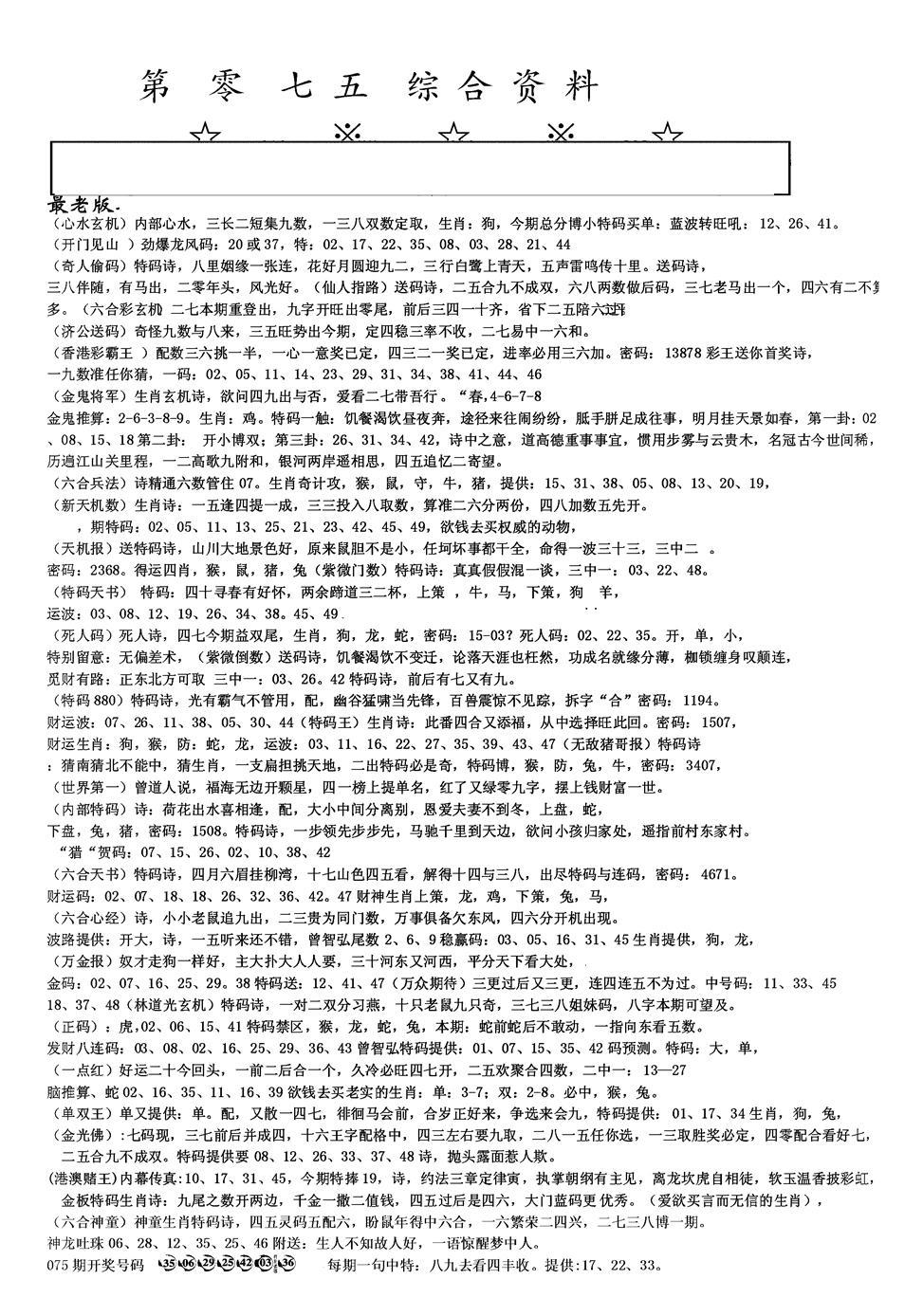 075期另版综合资料A(早图)(黑白)
