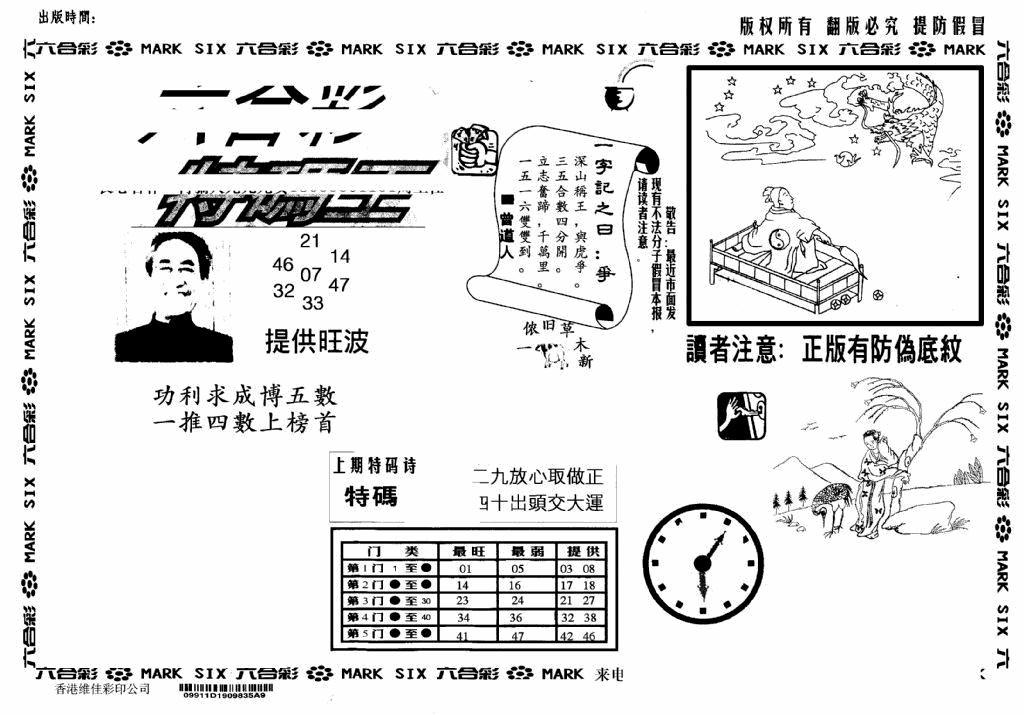 075期另版特码王(早图)(黑白)