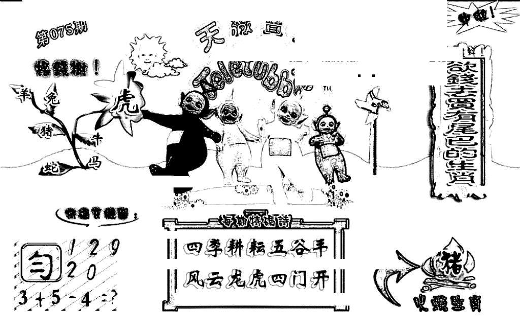 075期天线宝宝(早图)(黑白)