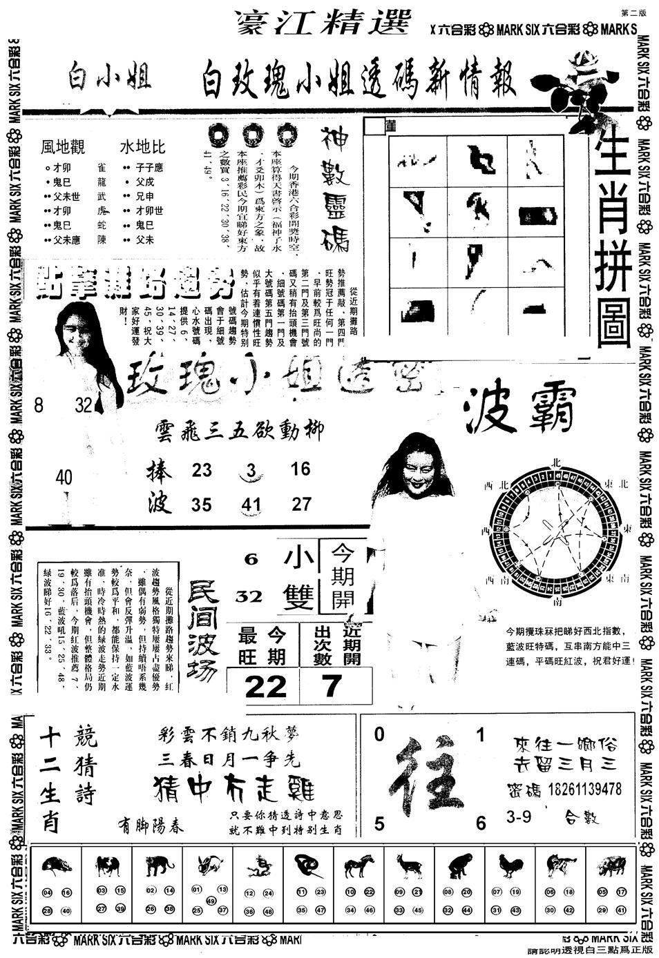 075期另版濠江精选B(黑白)