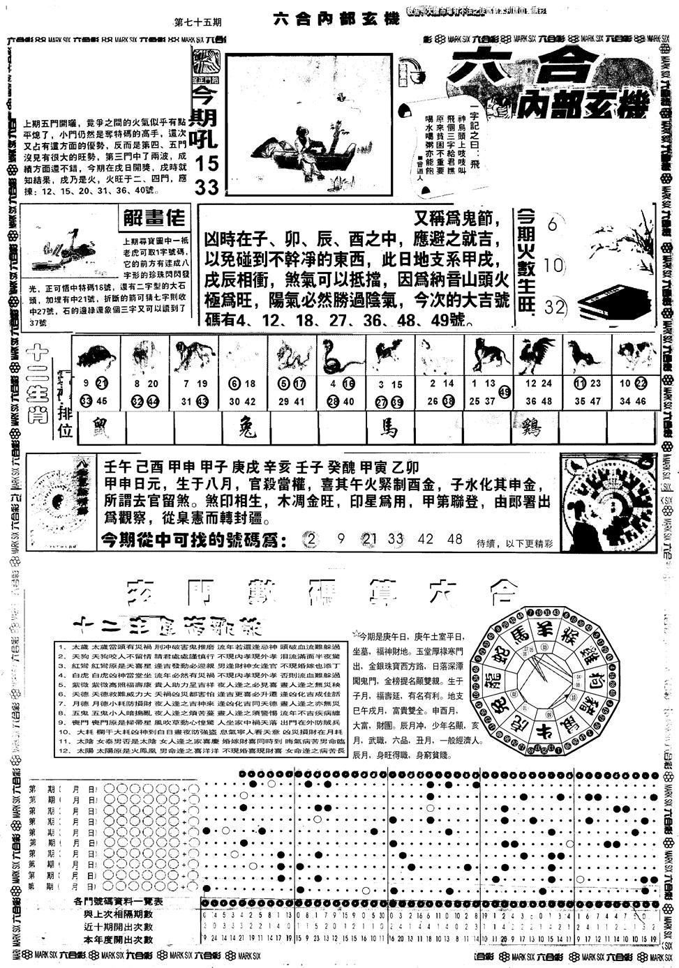 075期另版六内部玄机A(黑白)