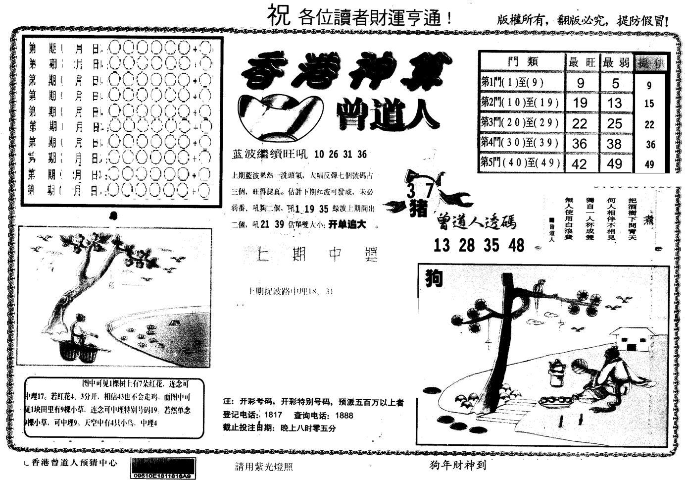 075期另版香港神算(黑白)