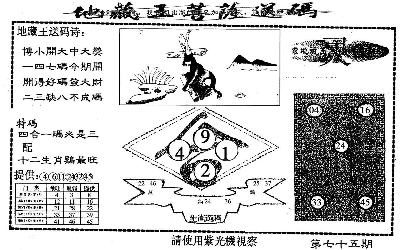075期地藏王送码(黑白)