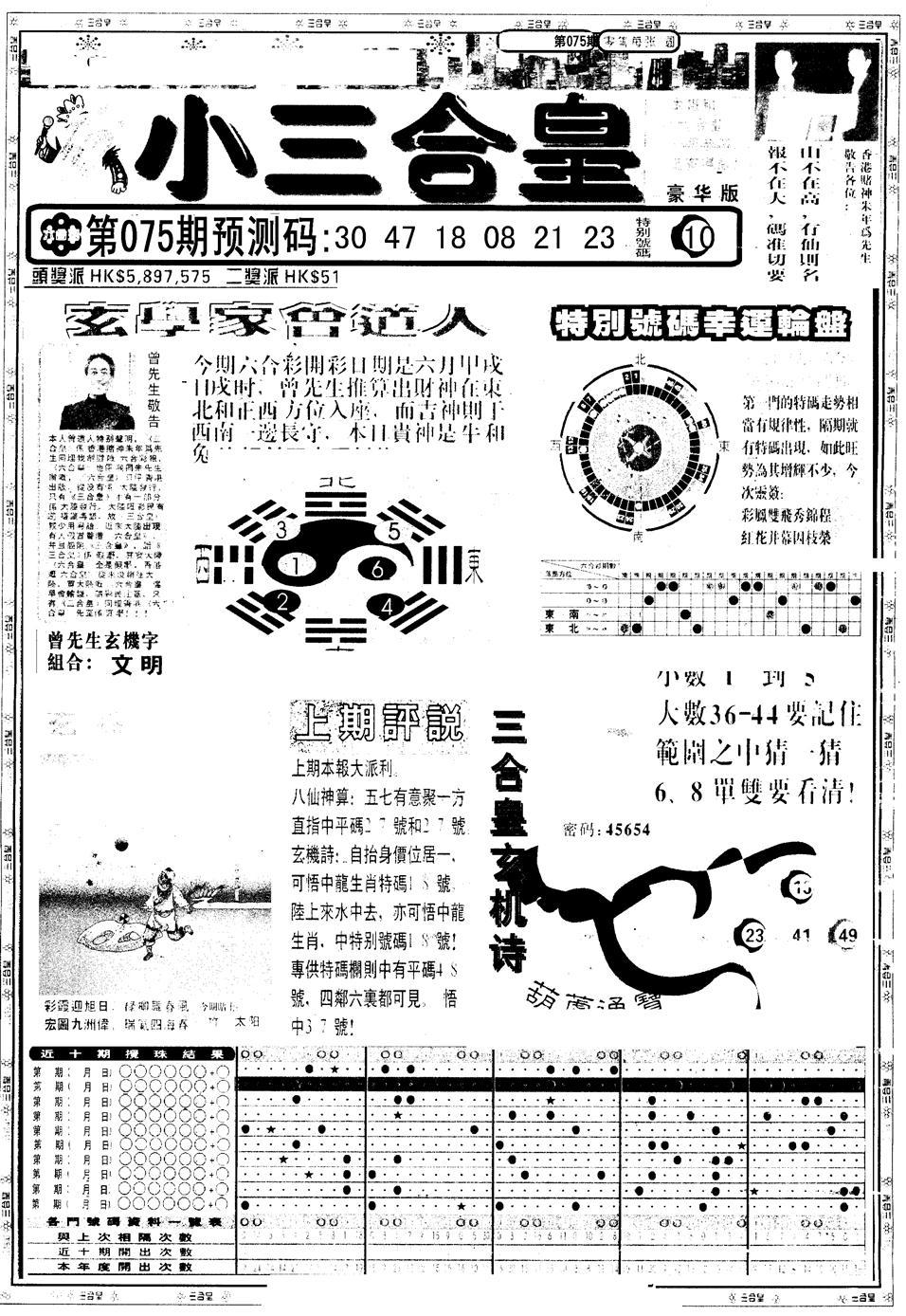 075期另版中版三合皇A(黑白)
