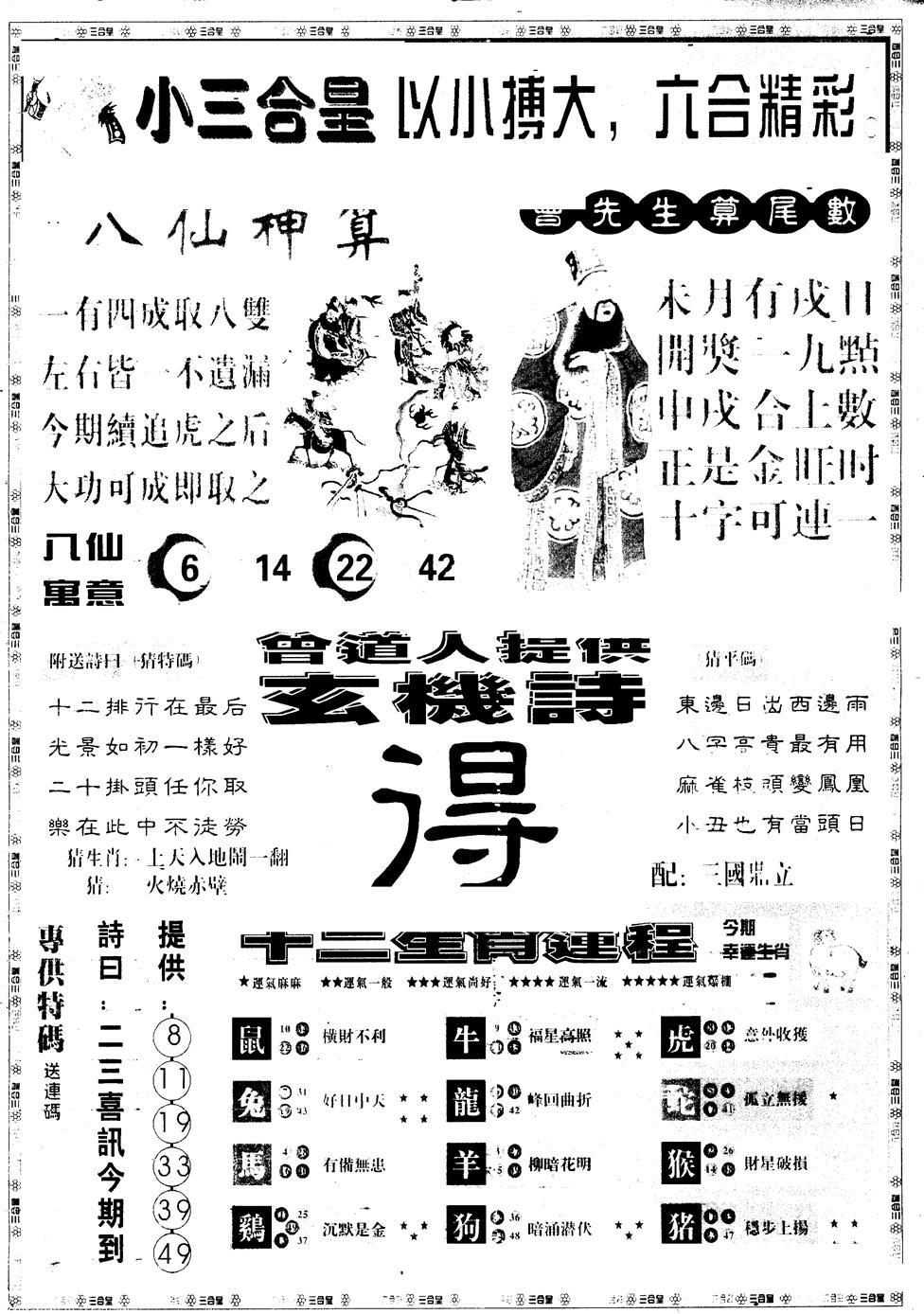 075期另版中版三合皇B(黑白)