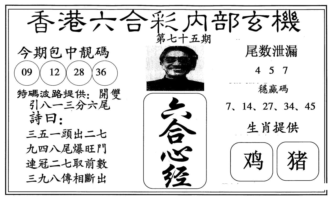 075期新六合心经(黑白)