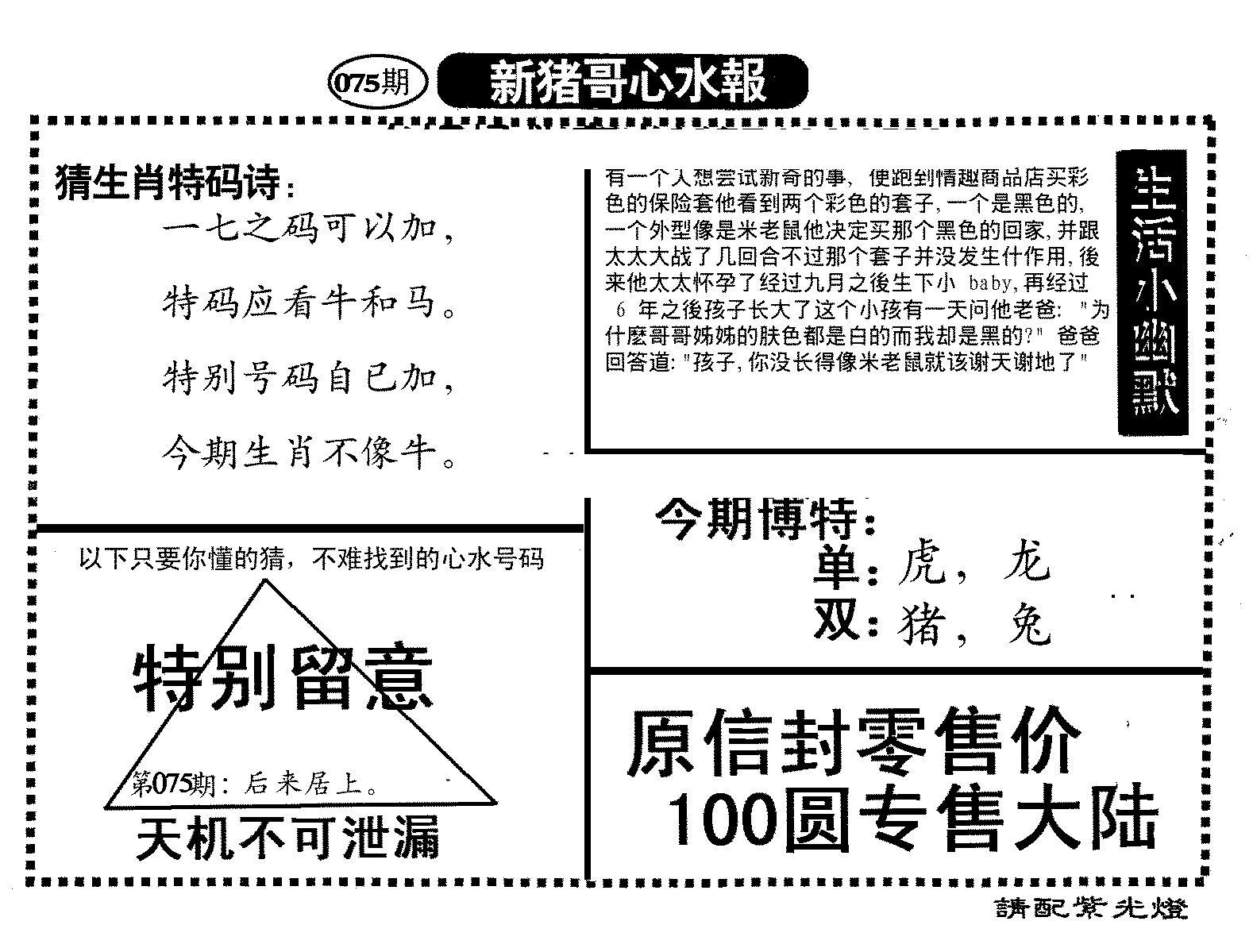 075期新猪哥心水(黑白)