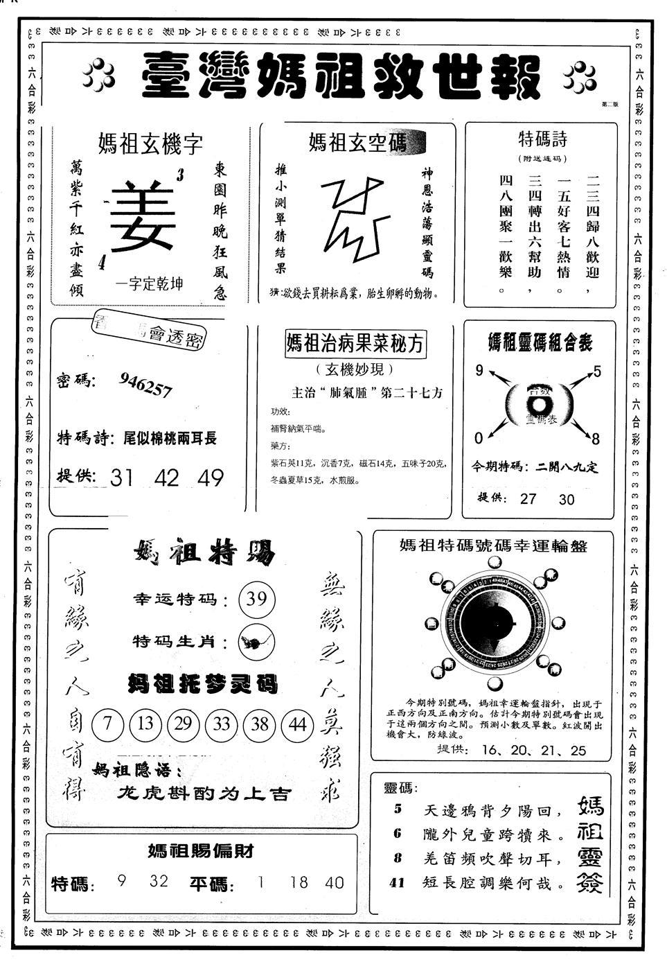 075期另版台湾妈祖灵码B(黑白)