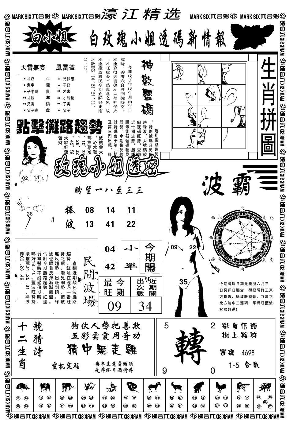 075期另濠江精选B(黑白)