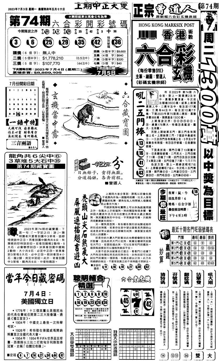 075期新报跑狗1(黑白)