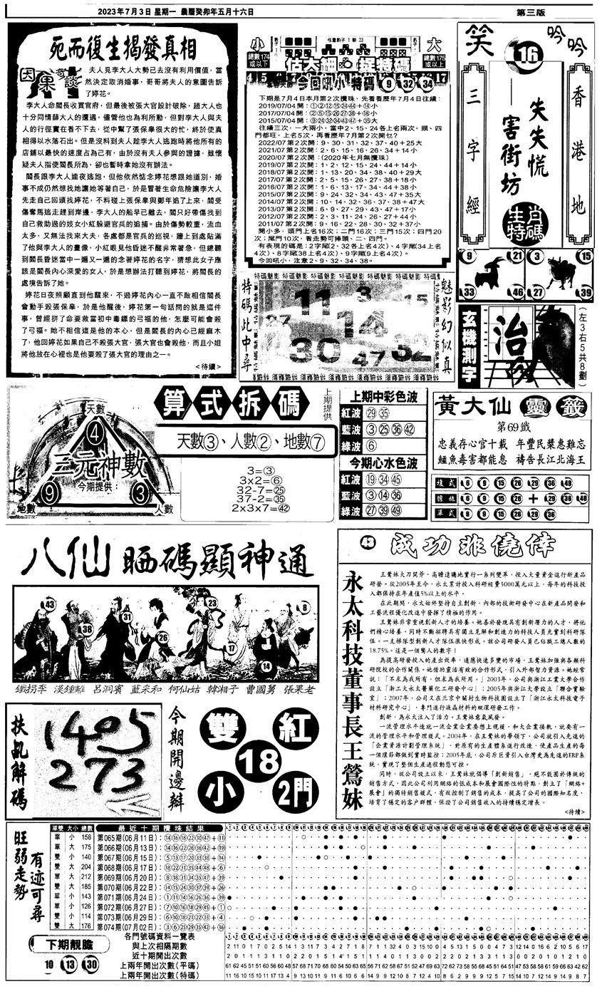 075期新报跑狗3(黑白)