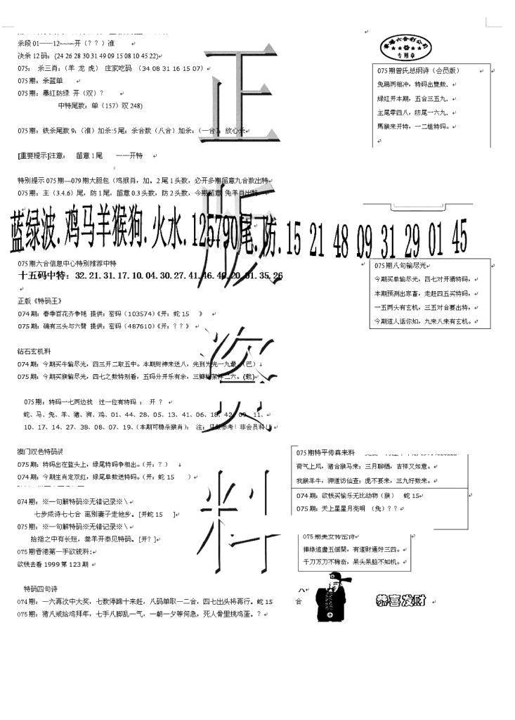 075期正版资料(黑白)