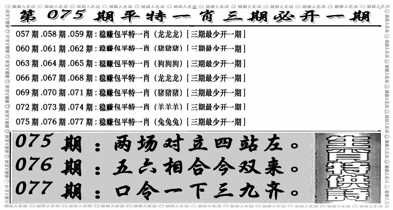 075期玄机特码(黑白)