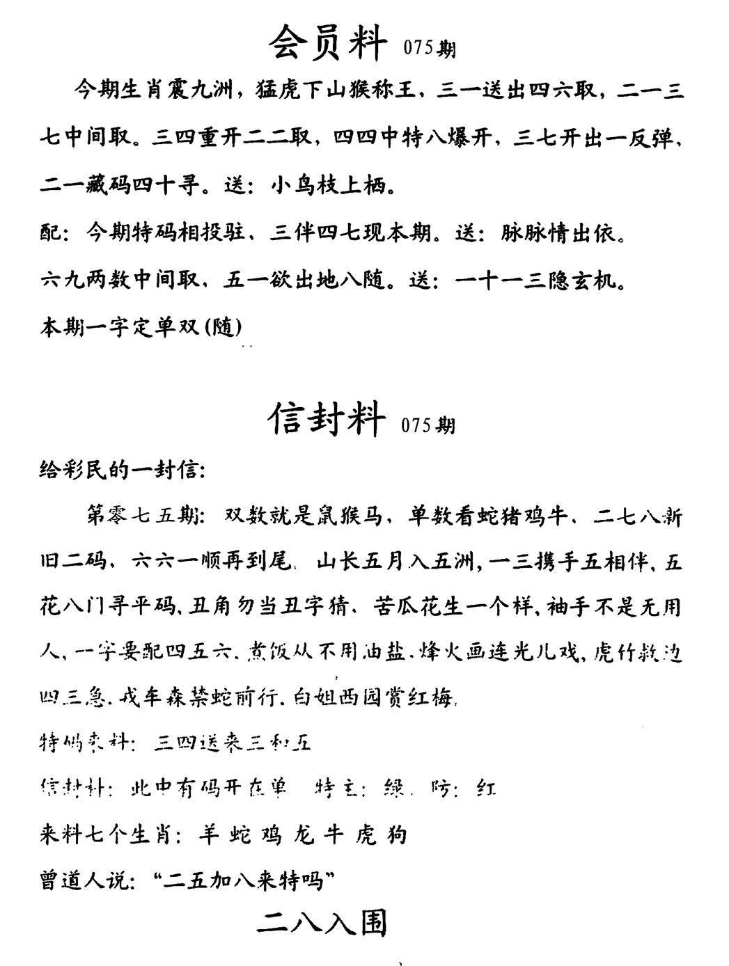 075期彩民信封料(早图)(黑白)