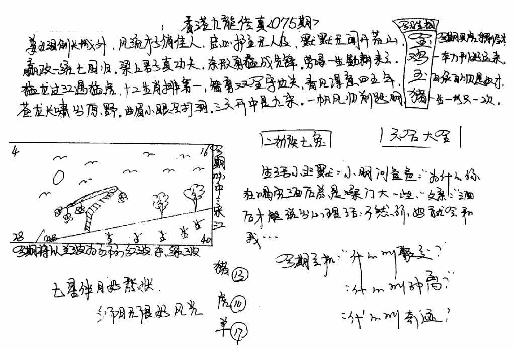 075期手写九龙内幕(早图)(黑白)